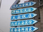 Strassenschilder in China - Foto: Carl Duisberg Centren
